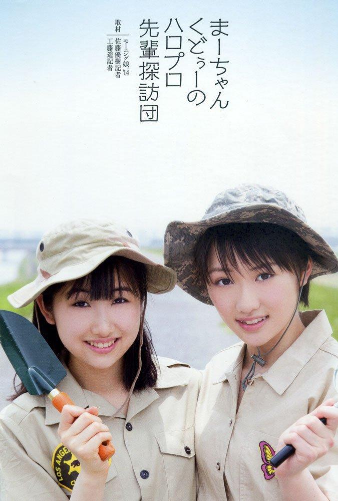 Maa-chan & Kuduu no Hello! Pro Tanbou-dan