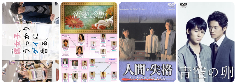 Fujoshi, Ukkari Gei ni Kokuru, Love Diagnosis, Unfit Human: If I Were to Dien et A Budding Blue Sky