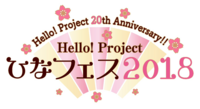 Hello! Project Hina Fest 2018