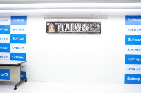"""Photobooks : ( Haruka Momokawa : First Photobook """"Hyaku Shoku Toiki/百色吐息"""" )"""