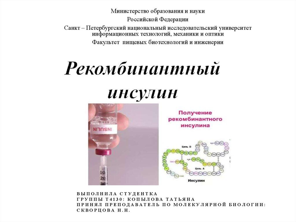 Что такое рекомбинантный инсулин