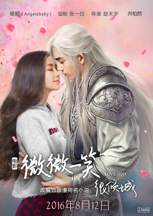 LOVE O2O MOVIE
