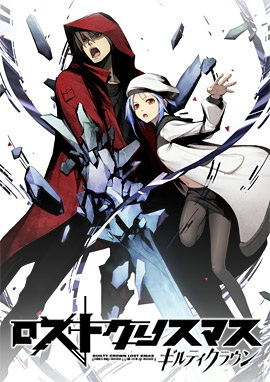 Guilty Crown - Lost Christmas