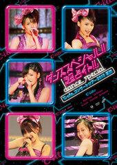 "°C-ute Concert Tour 2010 Natsu Aki ~Dance Special!! ""Cho Uranaito!!""~"
