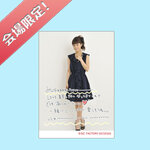 "Produits dérivés des concerts ""Niigaki Risa Spring Live 2014 ~Gaki-san wa LIVE Banchou!~"""