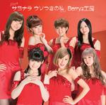 32nd single : Golden Chinatown / Sayonara usotsuki no watashi
