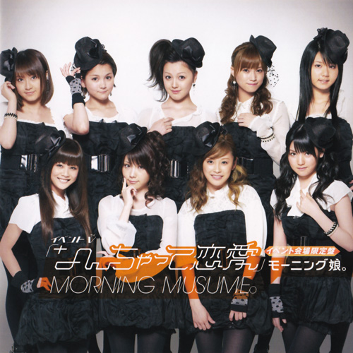 Nanchatte Renai なんちゃって恋愛 Event V Morning Musume
