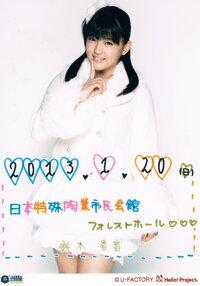 Hello! Project Tanjou 15 Shuunen Kinen Live 2013 Fuyu ~Viva!~ && ~Bravo!~