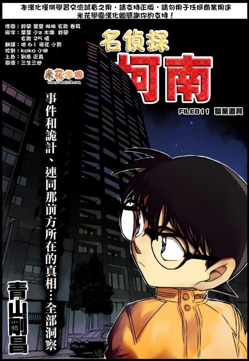 Détective Conan - File 811 - Chinois