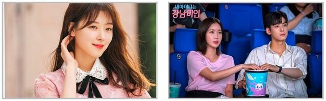 Mon avis sur My ID : Gangnam Beauty (drama coréen)