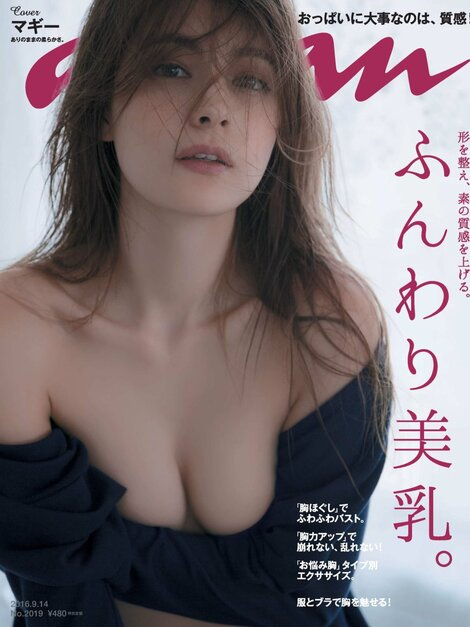 Magazine : ( [anan] - 2016.09.14 / No.2019 - Maggy )