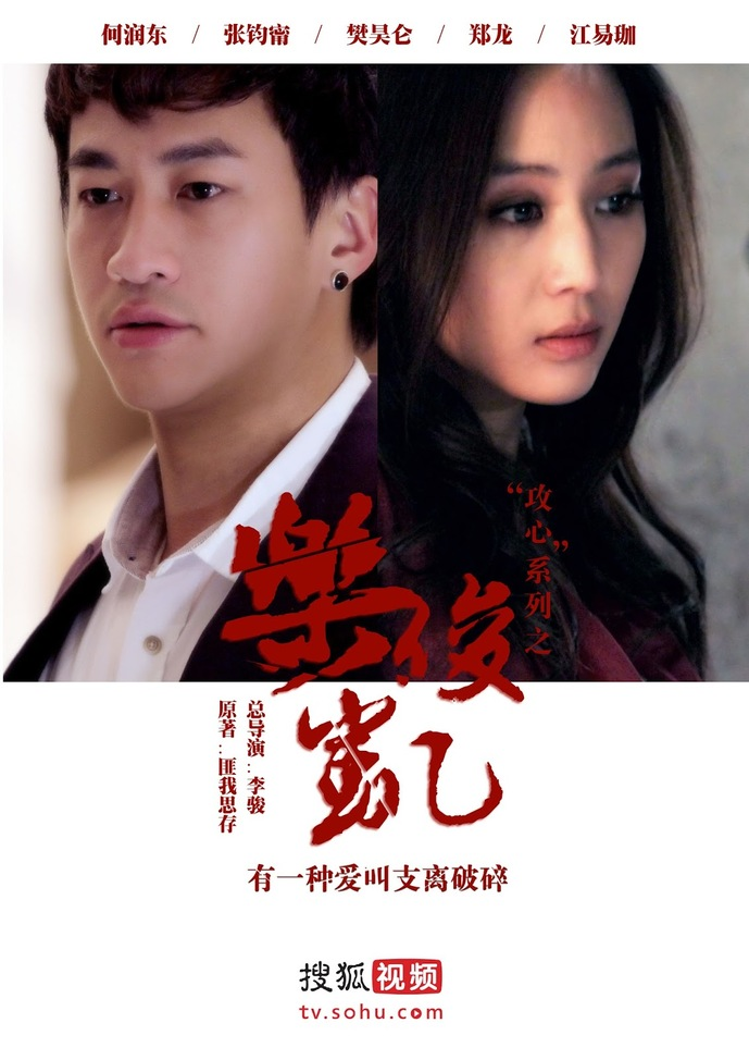 Le Jun Kai (C mini drama)