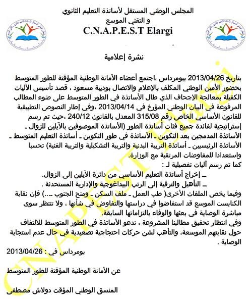 الأمانة الوطنية المؤقتة للطورالمتوسط :  نشرة اعلامية 2013/04/26