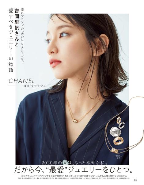 Magazine : ( [MORE] - 2020.01 / Riho Yoshioka & Mirei Kiritani )