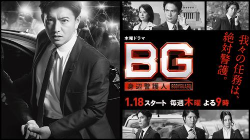 BG : Personal Bodyguard