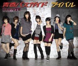 20)Seishun Bus Guide/Rival