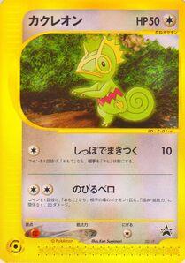 Kecleon carte promotionnelle japonaise