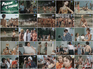 Ryadom s toboy. 1976.