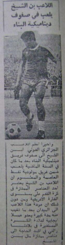 MCA 1978/1979