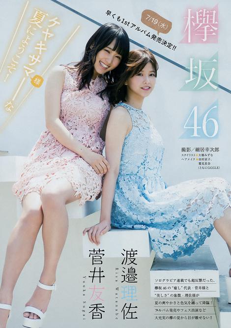 Magazine : ( [Young Magazine] - 2017 / N°31 - Risa Watanabe, Yuka Sugai & Sayaka Okada Staring )
