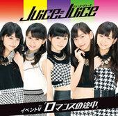 Event V: Romance no Tochuu (Juice=Juice)