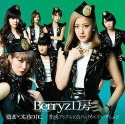 CD : Futsuu, 10 Nen Idol Yatteran Nai Desho!? / Ai wa Itsumo Kimi no naka ni