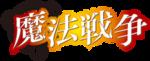 Liste des épisodes de Mahou Sensou