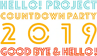 Hello! Project COUNTDOWN PARTY 2019 ~GOOD BYE & HELLO!~