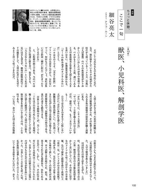 Magazine : ( [Yuyu] - 2017.08 )