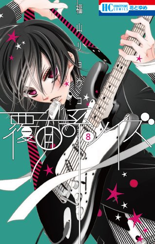 Masked Noise - Tome 8 VO
