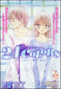 [Manga] 24 Colors ~Hatsukoi no Palette~