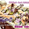 mikage-et-teito-07-ghost-6590201-1087-750