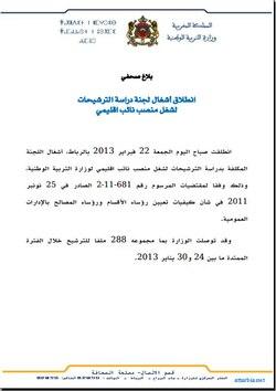 بلاغ صحفي حول أشغال لجنة دراسة ترشيحات النواب الإقليميين