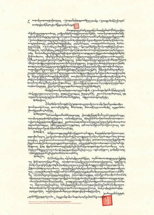 100 ans de la proclamation de l'Indépendance du Tibet 5 choses que chacun peut faire le 13 Février 2013