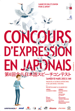 Concours d'expression 2012