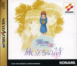 TOKIMEKI MEMORIAL DRAMA SERIE Vol 3