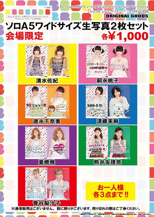 """Goodies """"Berryz Koubou 10 Shuunen Kinen Special Concert 2014 Thank You BeriKyuu! in Nippon Budokan"""""""