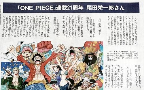 L'histoire de One Piece révélée par Oda est terminée à 80% !