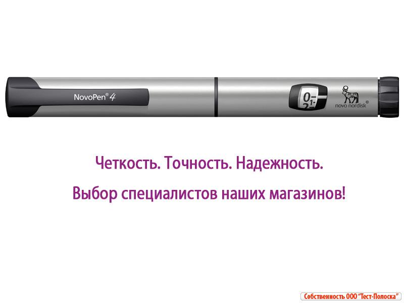 Инсулиновая ручка шприц новопен 4