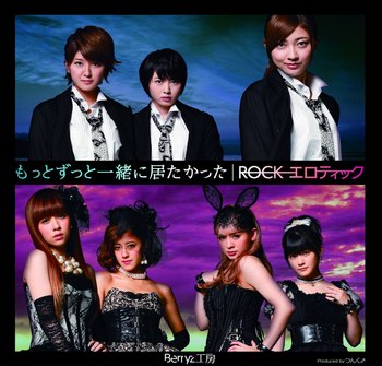 CD : Motto Zutto Issho ni Itakatta / Rock Erotic