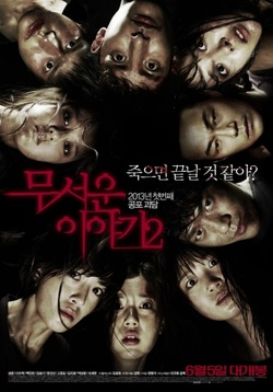 Horror Stories 2 - (K-Film)