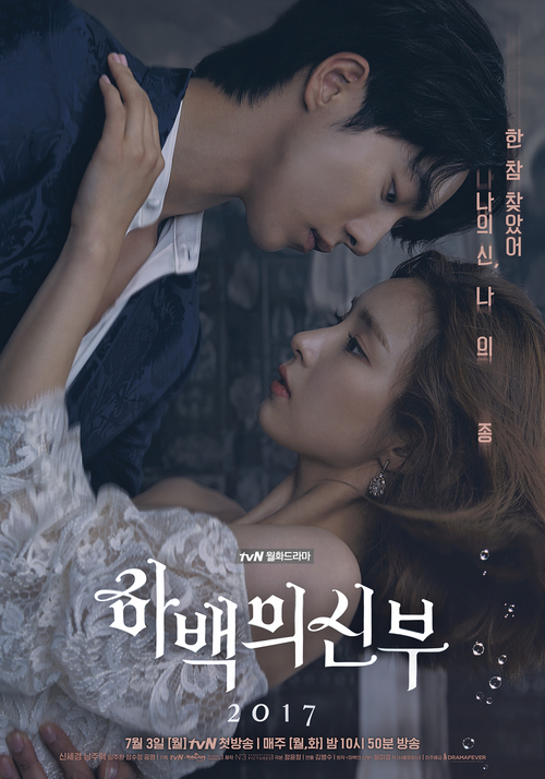 Bride of water god ~ mes premières impressions