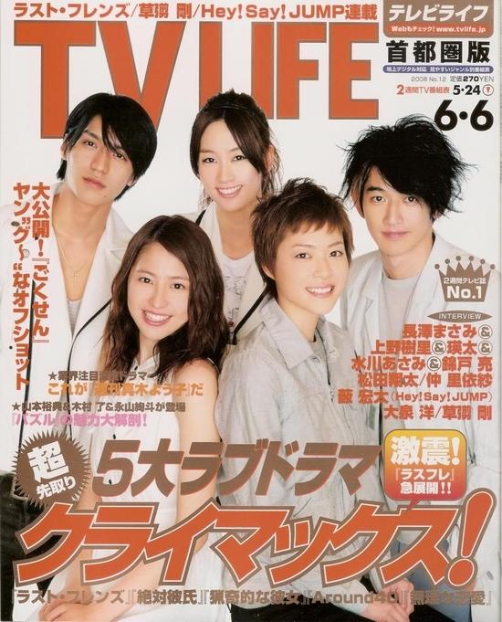 TV LIFE(June) 2008