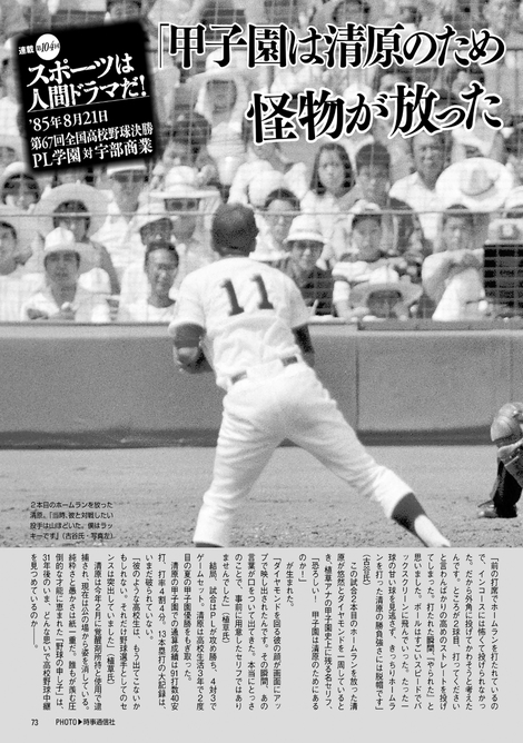 Magazine : ( [FRIDAY] - 02/09/2016 )