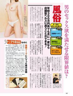 Magazine : ( [Weekly SPA!] - |18-25/07/2017| )