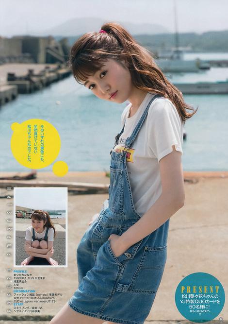 Magazine : ( [Young Jump] - 2017 / N°45 - Nanaka Matsukawa & Mei Angela Staring )