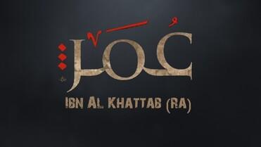 BIOGRAPHIE: Omar Ibn Al-Khattab (radi allahu anhu)