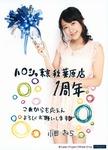 Morning Musume モーニング娘。Sakura Oda  小田さくら  2014 Morning Musume'14
