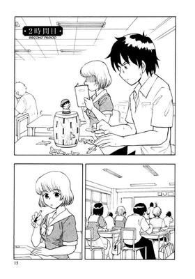 Séki mon voisin de classe vol.1 (manga)
