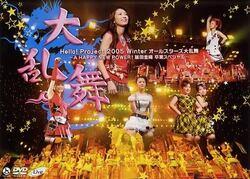 Hello! Project 2005 Winter All Stars Dai Ranbu ~A HAPPY NEW POWER! Iida Kaori Sotsugyô Special~